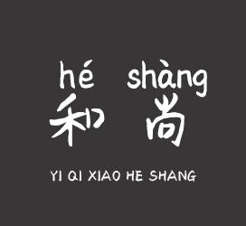 undefined-义启-小和尚拼音-字体大全