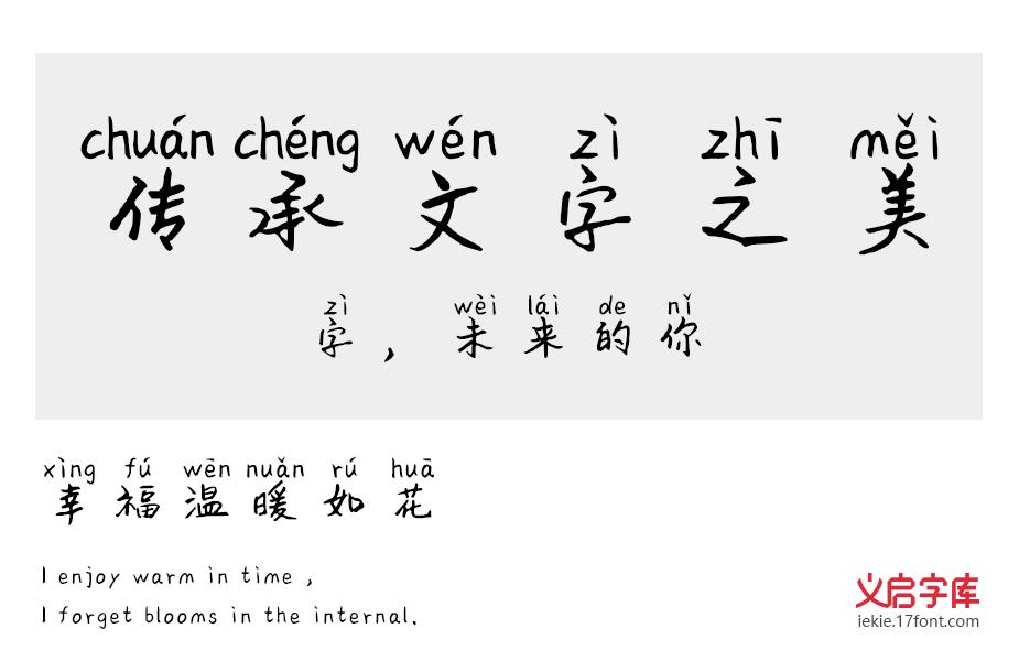 义启-小和尚拼音