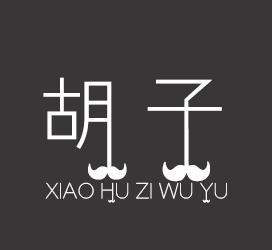 义启字库-小胡子物语-字体大全
