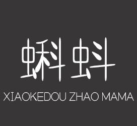 义启字库-小蝌蚪找妈妈-字体设计