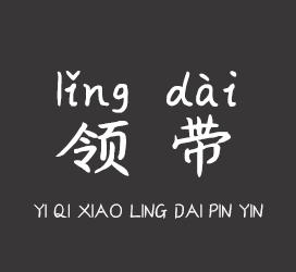 义启字库-义启-小领带拼音体-艺术字体
