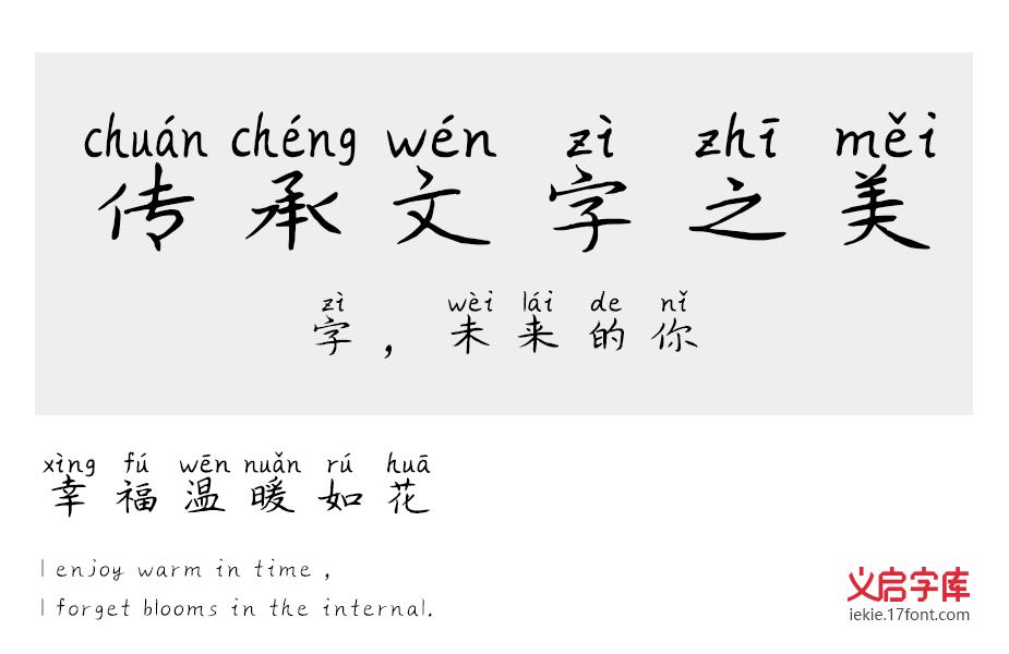 义启-小领带拼音体