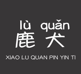 义启字库-小鹿犬拼音体-字体大全