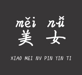 undefined-小美女拼音体-字体下载