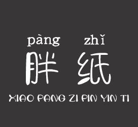 义启字库-小胖纸拼音体-字体设计