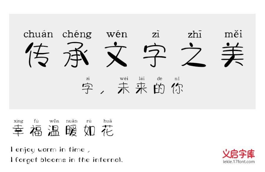 小胖纸拼音体