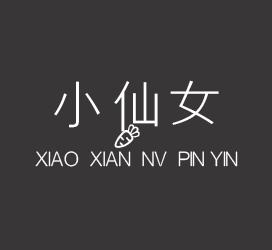 undefined-小仙女的胡萝卜-字体设计