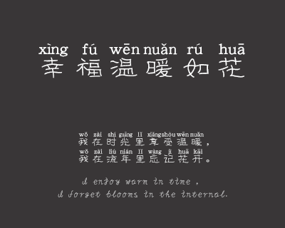 小仙女拼音体