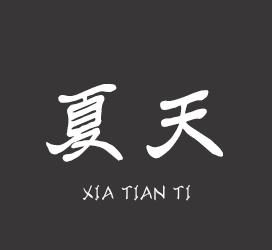 义启字库-夏天体-字体设计