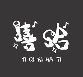 义启字库-义启嘻哈体-字体大全