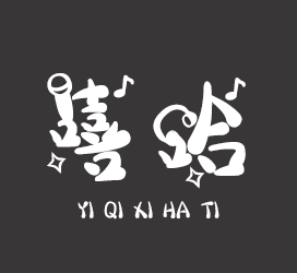 undefined-义启嘻哈体-字体大全