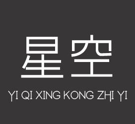 义启字库-义启星空之翼-字体设计