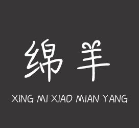 undefined-兴迷小绵羊-字体下载