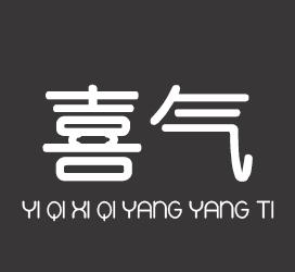 义启字库-义启喜气洋洋体加粗版-字体下载