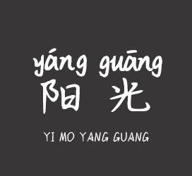 XFont-一抹阳光拼音体-字体设计