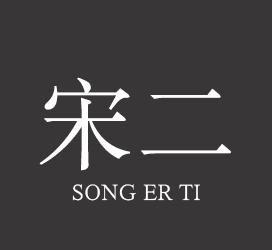 undefined-印研所宋二体-字体设计