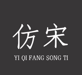 义启字库-义启仿宋体-字体设计