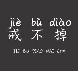 undefined-义启戒不掉奶茶-字体大全