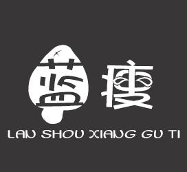 义启字库-义启蓝瘦香菇体-字体设计