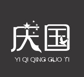 undefined-义启庆国体-字体设计