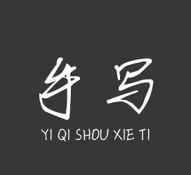 undefined-义启手写体-字体大全