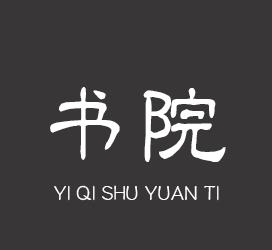 义启字库-义启书院体-字体设计