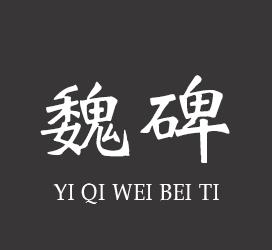 undefined-义启魏碑体-字体大全
