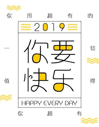 义启字库-义启喜气洋洋体-字体下载