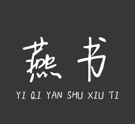 义启字库-义启燕书秀体-字体下载
