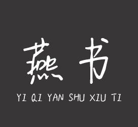 undefined-义启燕书秀体-字体下载
