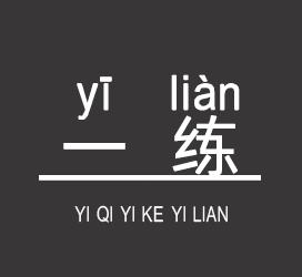 义启字库-一课一练-字体设计