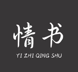 义启字库-一纸情书-字体下载