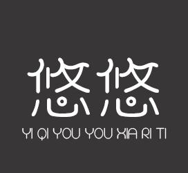 undefined-义启悠悠夏日体-字体设计