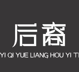 undefined-义启月亮后裔体-字体设计