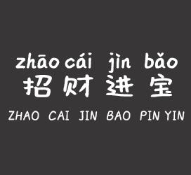 undefined-义启招财进宝-字体大全