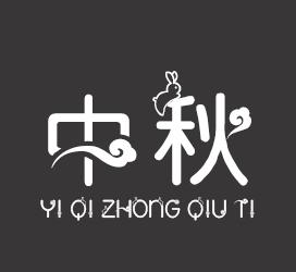 undefined-义启中秋体-艺术字体