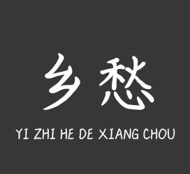 义启字库-一只鹤的乡愁-字体设计