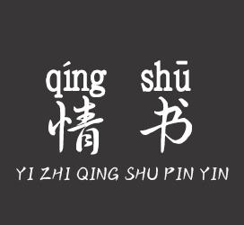 义启字库-一纸情书拼音体-艺术字体