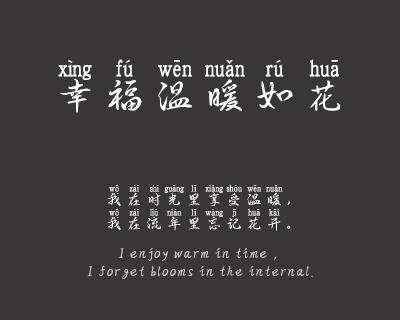 一纸情书拼音体