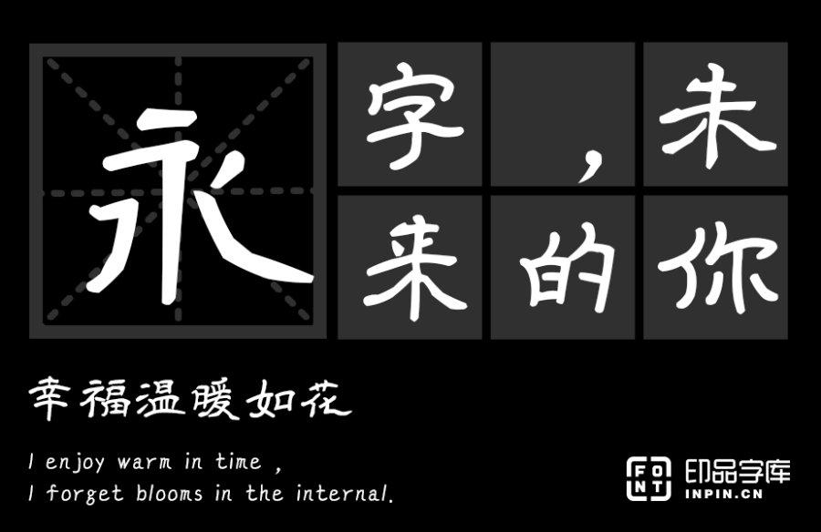印品征东隶书体