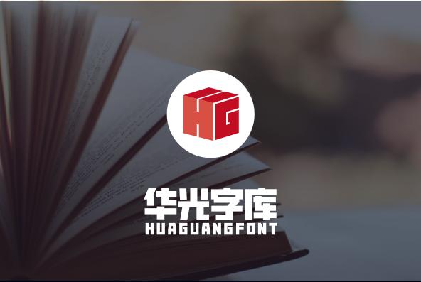 华光字库-字体视界