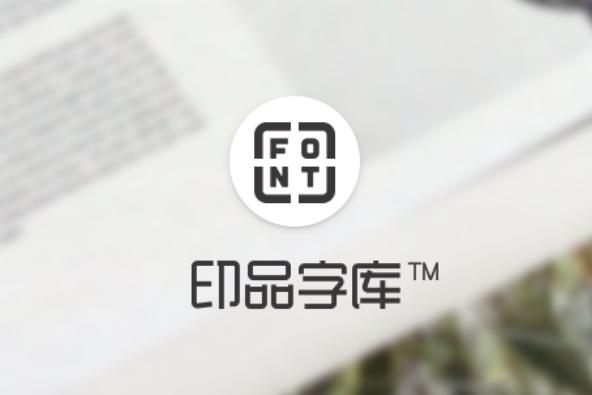 印品字库-字体视界