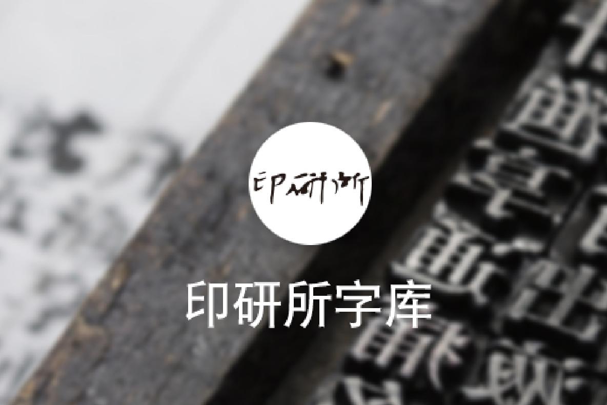 印研所字库-字体视界