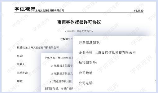 字体视界-正规授权证书