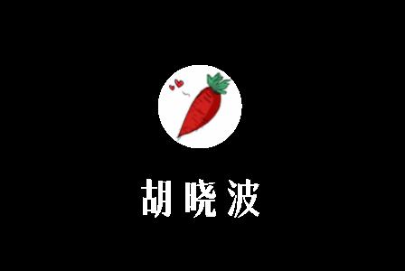 字体视界-胡晓波字体