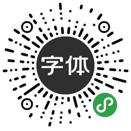 字体视界-微信二维码