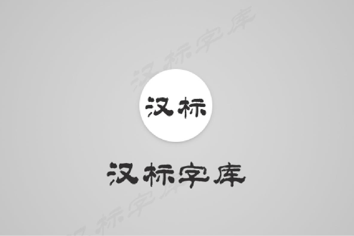 汉标字库-字体视界