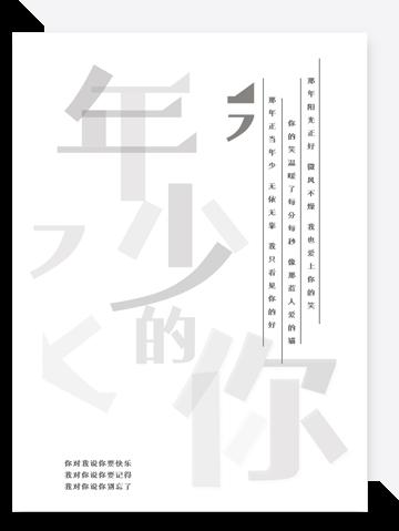 字體視界-義啟字庫