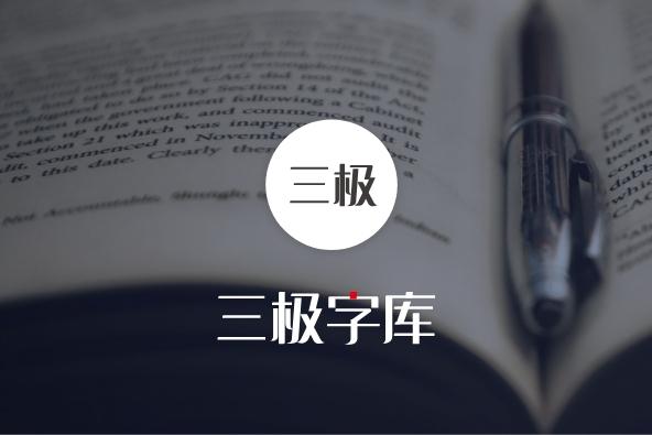 三极字库-字体视界