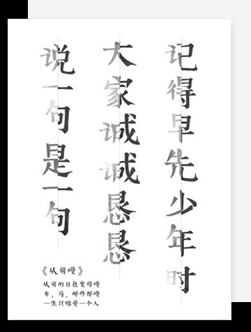 字體視界-印品字庫